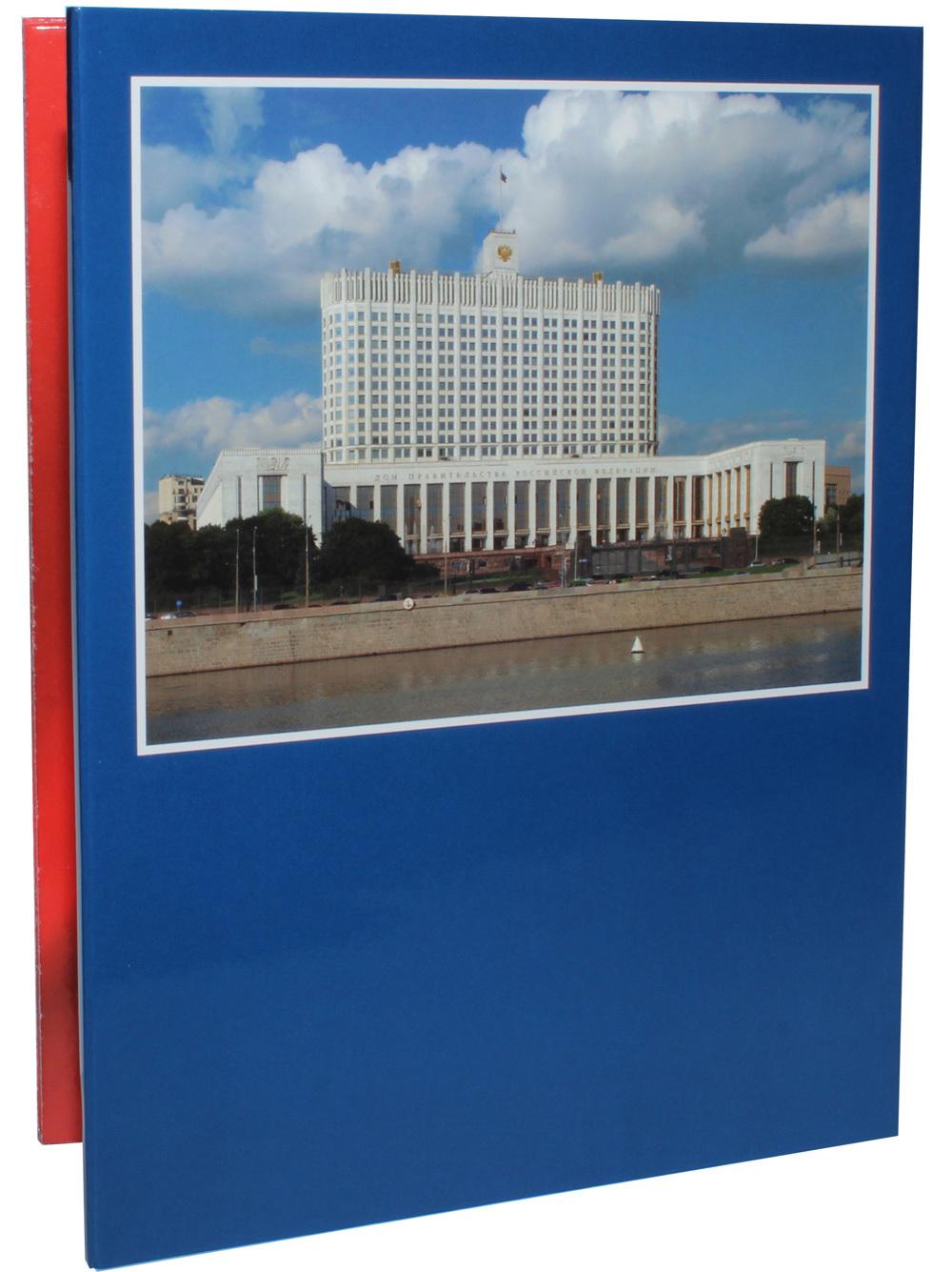 Альбом для монет СССР и РФ 1991-1993 гг