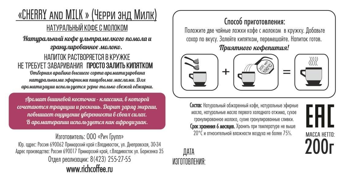 Натуральный молотый кофе Cherry & milk coffee, 200 г