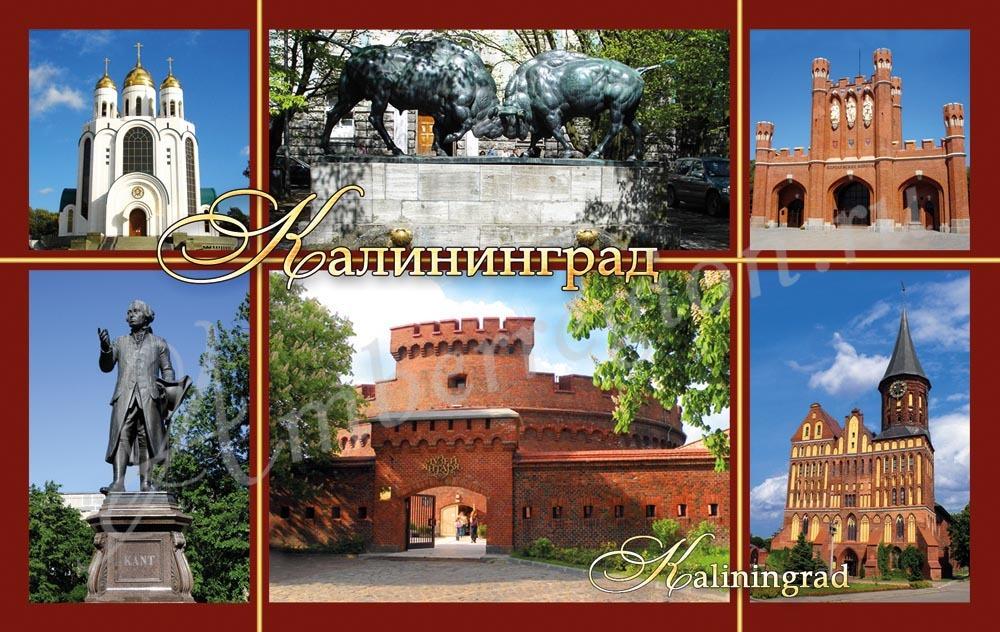 Открытка Коллаж 6 в 1 Калининград