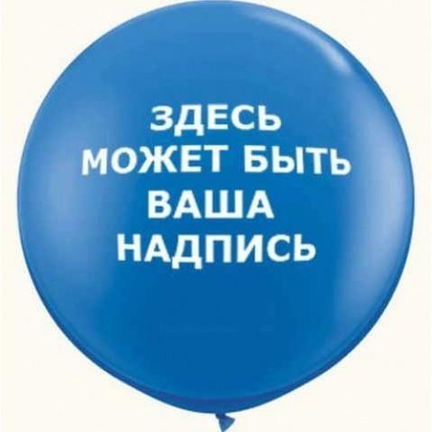 Огромный шар с индивидуальной надписью