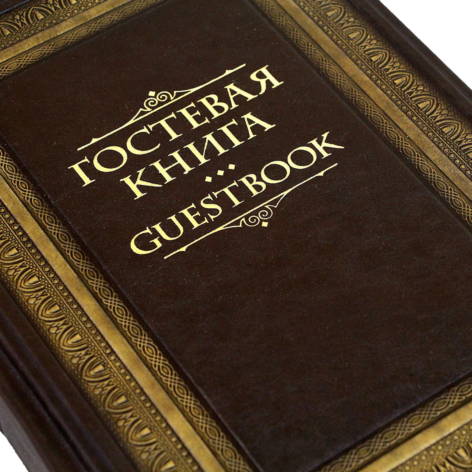 Картинки гостевая книга, стихотворением для