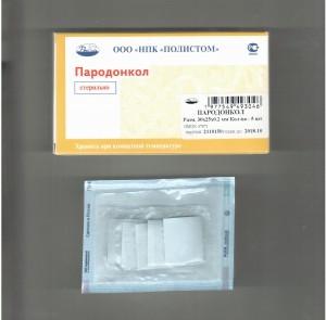 Пародонкол (пародонтологический прямоугольный)