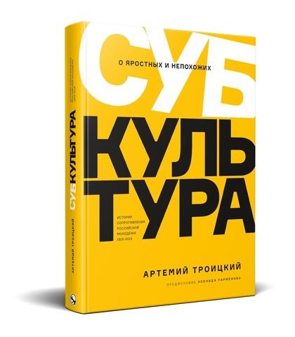 Субкультура. История сопротивления российской молодёжи. 1815-2018
