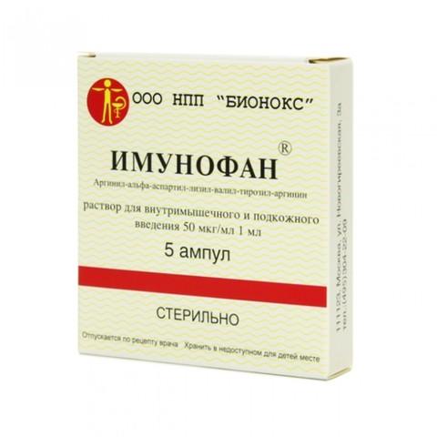 Иммунофан стимулятор иммунитета 5 ампул