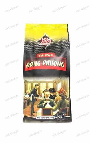 Вьетнамский молотый кофе Dong Phuong Премиум, 500 гр.