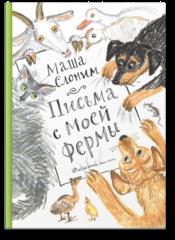 Маша Слоним «Письма с моей фермы» (+ аудиокнига на CD)