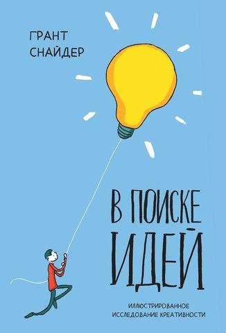 В поиске идей. Иллюстрированное исследование креативности