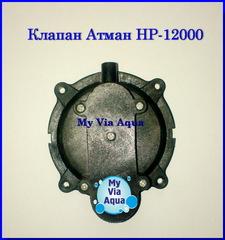 Клапан для компрессора ViaAqua VA-12000, Atman НР-12000