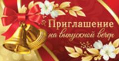 Приглашение на выпускной вечер / 20шт /