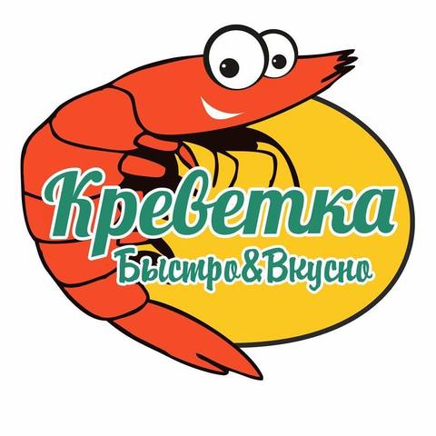 Логотип для кафе Креветка