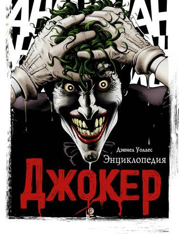 Джокер. Энциклопедия