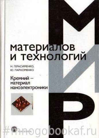Кремний - материал наноэлектроники