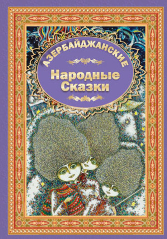 Азербайджанские народные сказки 4