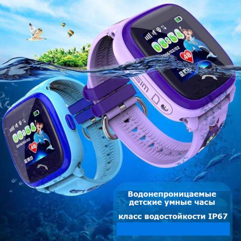 Умные часы Smart Baby Watch DF25G цвет на выбор