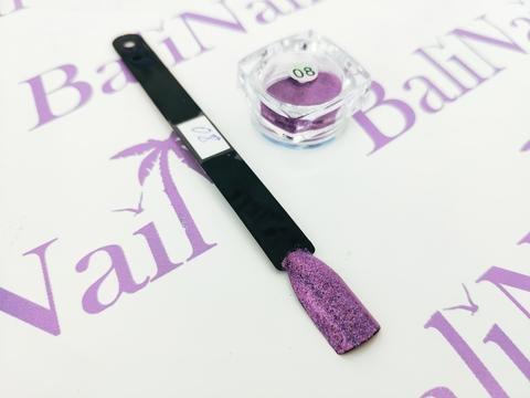 Пыль для дизайна ногтей (фиолетовый) #08