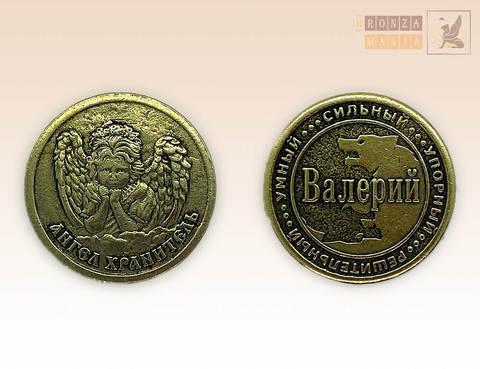 именная монета Валерий