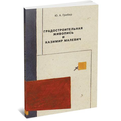 Градостроительная живопись и Казимир Малевич. Монография.