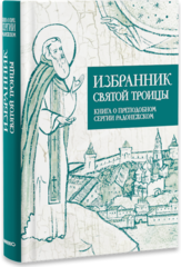Избранник святой Троицы. Книга о преподобном Сергии Радонежском