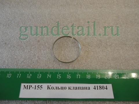 Кольцо клапана МР155