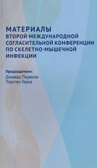 Материалы второй международной согласительной конференции по скелетно-мышечной инфекции