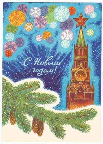 С Новым годом! Художник Г. Ренков