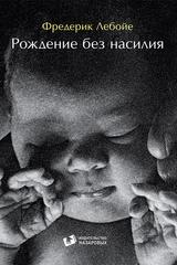 Фредерик Лебойе «Рождение без насилия»