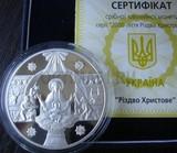 P0331, 1999, Украина, 10 гривен, Ag-925, 31,1 гр. 2000 лет Рождества Христова