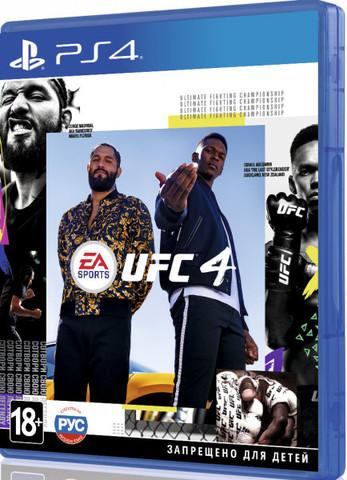 PS4 UFC 4 (русские субтитры)