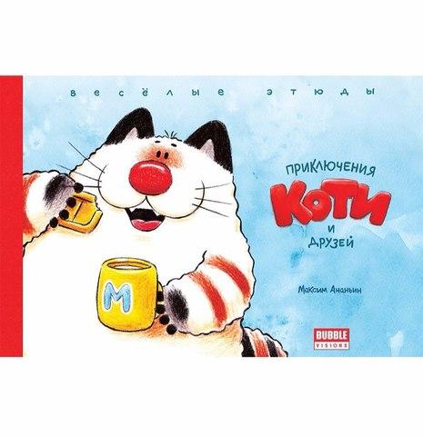Приключения Коти и друзей: Весёлые этюды