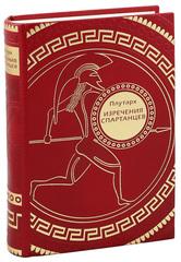 Изречения спартанцев