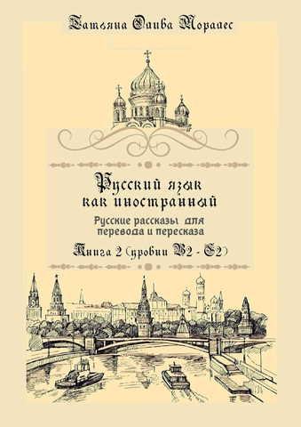 Русский язык как иностранный. Русские рассказы для перевода и пересказа Книга 2 (уровни В2 – С2)