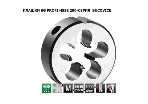 Плашка М10x1,5 DIN EN22568 6g HSSE52(HSS-Co5) 30х11мм S4 Bucovice(СzTool) 290100