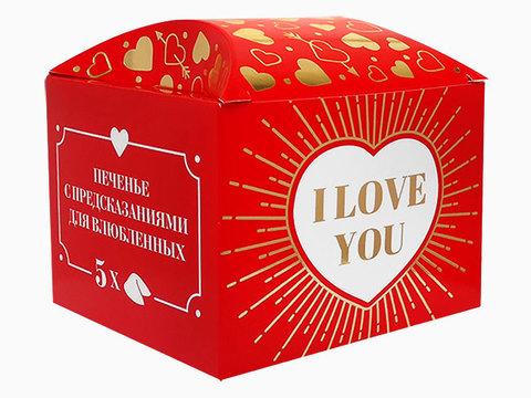 Волшебный сундучок Печенье с предсказаниями для Влюбленных (5 шт.)