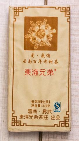 Иу Шен Чжуан Ча , 2010, 250 г