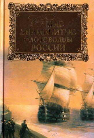 Самые знаменитые флотоводцы России