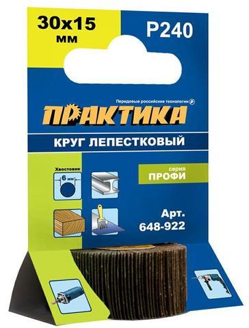 Круг лепестковый с оправкой ПРАКТИКА 30х15мм, P240, хвостовик 6 мм, серия Профи (648-922)