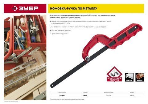Ножовка-ручка по металлу, ЗУБР