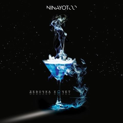 NINAYOTOO – Девочка хочет (Single) (2019) (Digital)