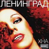 Ленинград / Хна (LP)