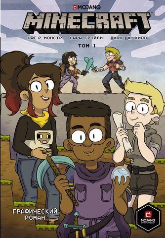Minecraft. Графический роман. Том 1