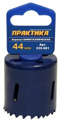 Коронка биметаллическая ПРАКТИКА  44 мм (1 3/4