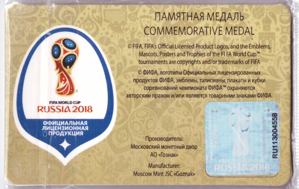 Набор медалей города организаторы ЧМ по футболу из 11 штук ММД