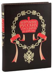 Венчание русских государей на царство