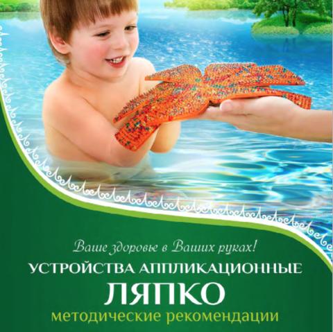 Книга Ляпко