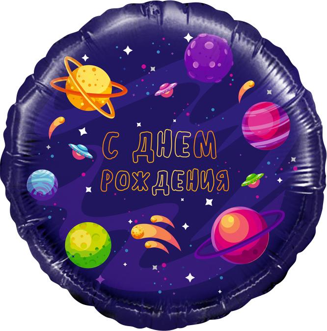 Воздушные шары космос Круг Космос С ДР 2f84643e_5b71_11e9_8cda_f46d04ed0d3c_2f84643f_5b71_11e9_8cda_f46d04ed0d3c.jpg