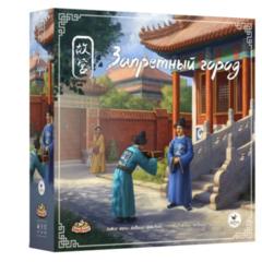 Запретный город (Гугон) / Gùgōng (Forbidden City)