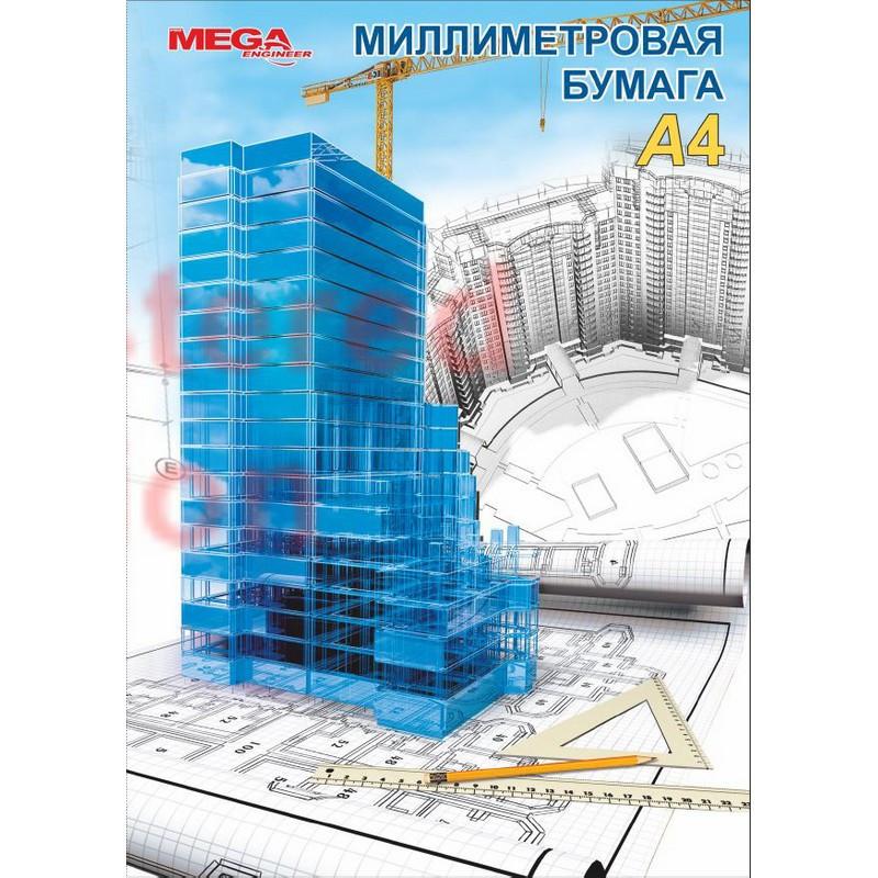 Бумага миллиметровая ProMEGA Engineer А4 80 г/кв.м голубая (20 листов)