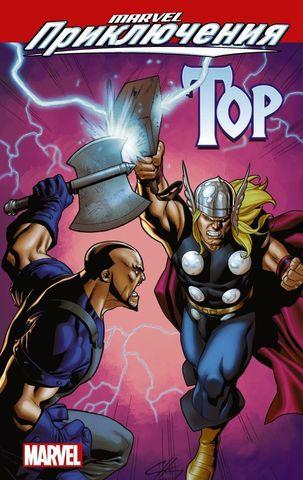 Marvel Приключения. Мстители. Тор