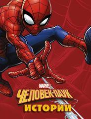 Человек-паук. Истории