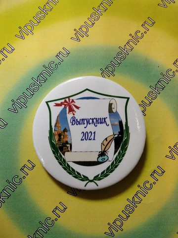 Значок «Выпускник 2021» Диаметр 56мм (герб 2)